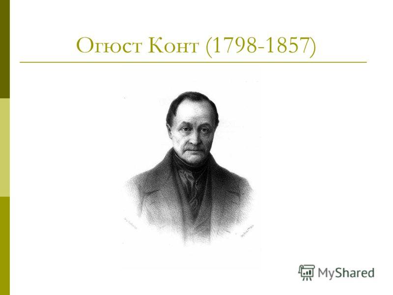 Огюст Конт (1798-1857)