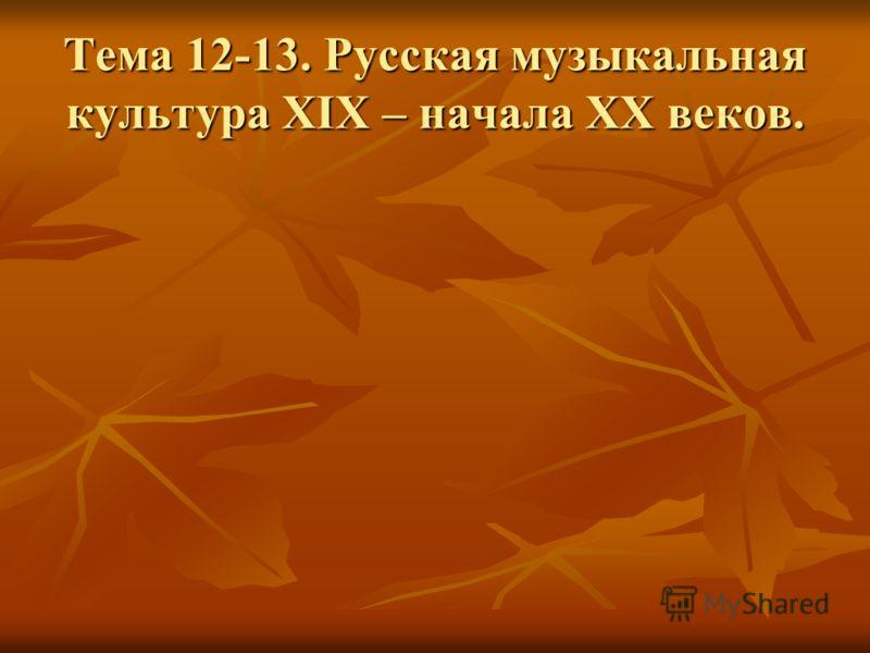 Тема 12-13. Русская музыкальная культура XIX – начала XX веков.