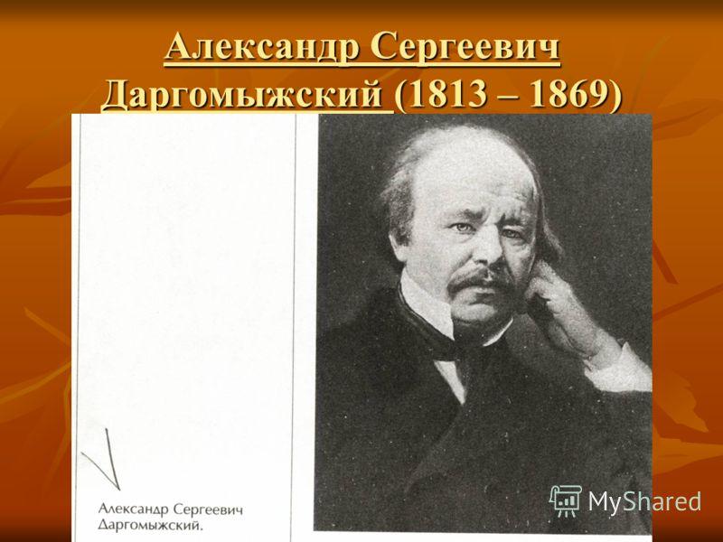Александр Сергеевич Даргомыжский (1813 – 1869)