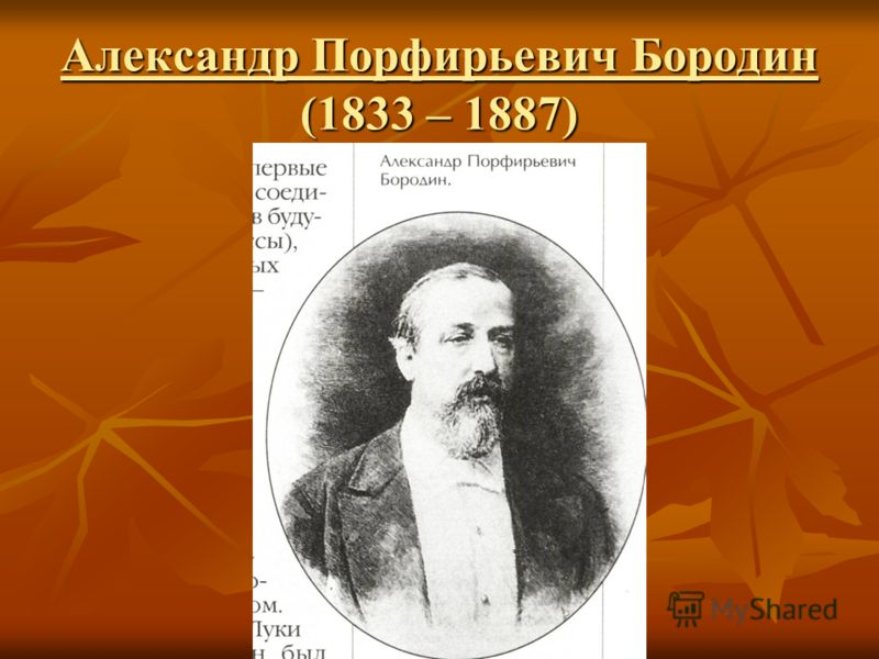 Александр Порфирьевич Бородин (1833 – 1887)
