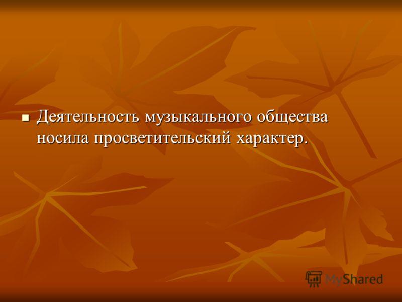 Тема 12 13 русская музыкальная культура
