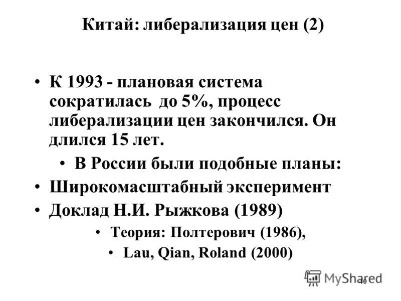 40 Китай: либерализация цен (2) К 1993 - плановая система сократилась до 5%, процесс либерализации цен закончился. Он длился 15 лет. В России были подобные планы: Широкомасштабный эксперимент Доклад Н.И. Рыжкова (1989) Теория: Полтерович (1986), Lau,