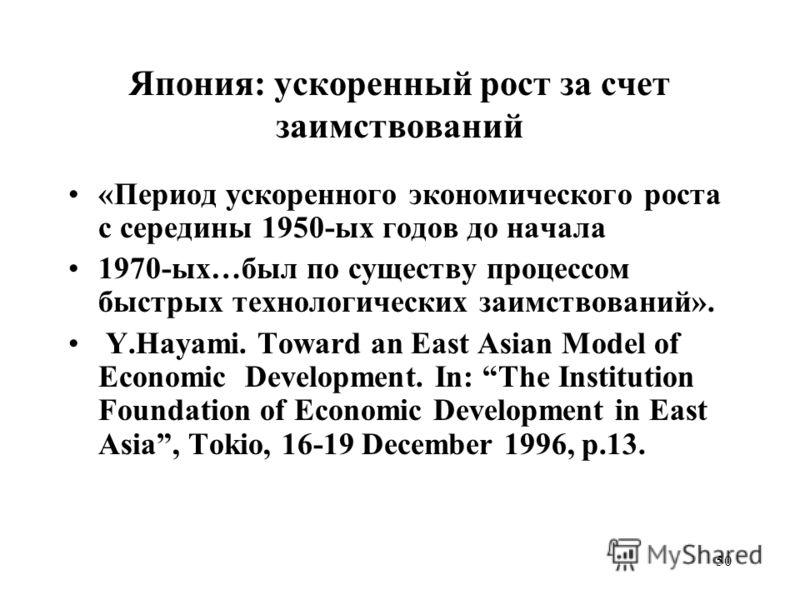 50 Япония: ускоренный рост за счет заимствований «Период ускоренного экономического роста с середины 1950-ых годов до начала 1970-ых…был по существу процессом быстрых технологических заимствований». Y.Hayami. Toward an East Asian Model of Economic De