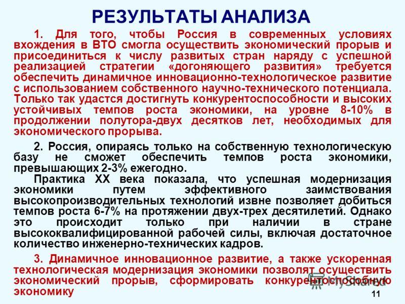 РЕЗУЛЬТАТЫ АНАЛИЗА 1. Для того, чтобы Россия в современных условиях вхождения в ВТО смогла осуществить экономический прорыв и присоединиться к числу развитых стран наряду с успешной реализацией стратегии «догоняющего развития» требуется обеспечить ди