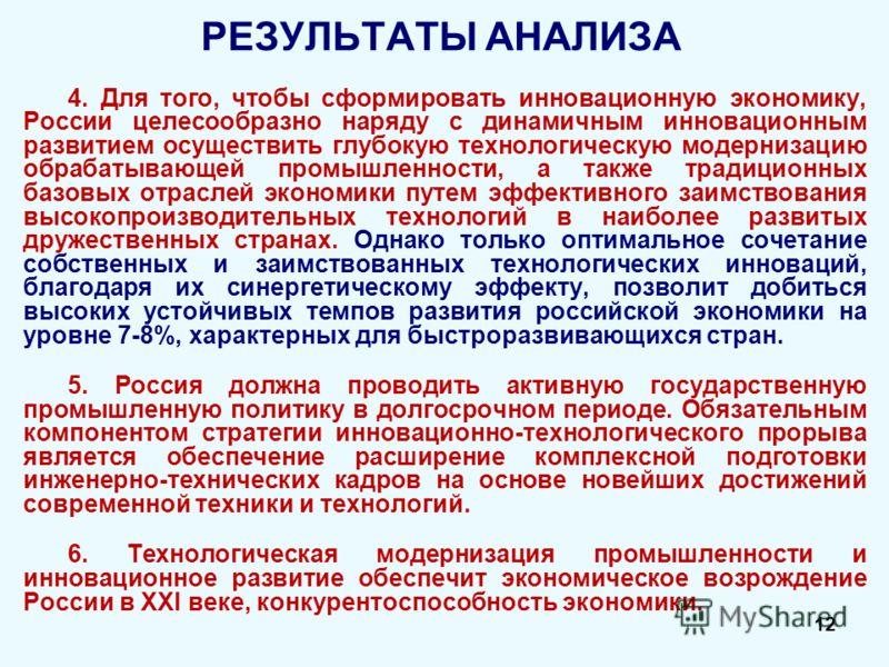 4. Для того, чтобы сформировать инновационную экономику, России целесообразно наряду с динамичным инновационным развитием осуществить глубокую технологическую модернизацию обрабатывающей промышленности, а также традиционных базовых отраслей экономики