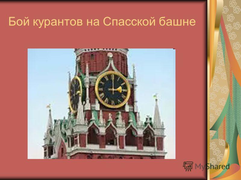 Бой курантов на Спасской башне
