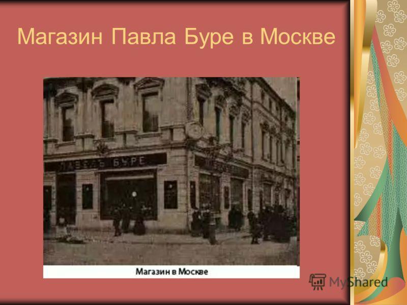 Магазин Павла Буре в Москве