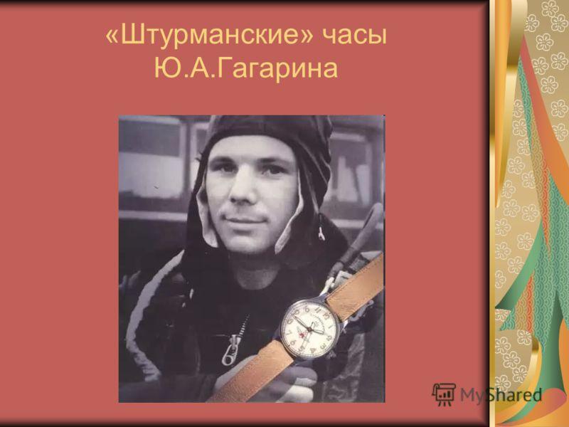 «Штурманские» часы Ю.А.Гагарина