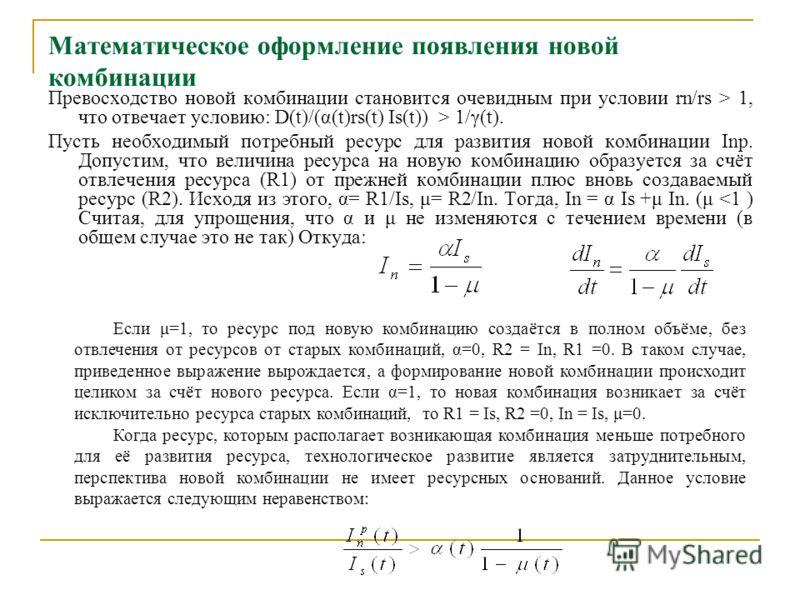 Математическое оформление появления новой комбинации Превосходство новой комбинации становится очевидным при условии rn/rs > 1, что отвечает условию: D(t)/(α(t)rs(t) Is(t)) > 1/γ(t). Пусть необходимый потребный ресурс для развития новой комбинации In