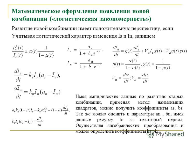 Математическое оформление появления новой комбинации («логистическая закономерность») Развитие новой комбинации имеет положительную перспективу, если Учитывая логистический характер изменения Is и In, запишем Имея эмпирические данные по развитию стар