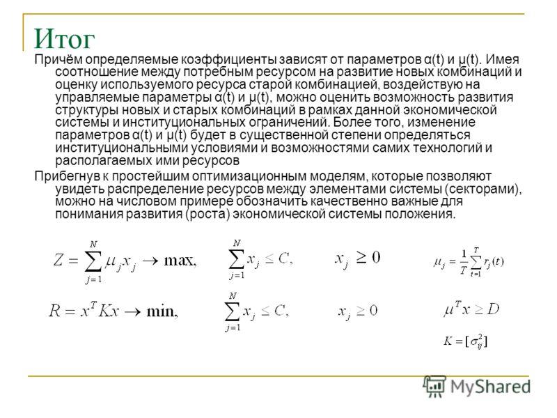 Итог Причём определяемые коэффициенты зависят от параметров α(t) и μ(t). Имея соотношение между потребным ресурсом на развитие новых комбинаций и оценку используемого ресурса старой комбинацией, воздействую на управляемые параметры α(t) и μ(t), можно