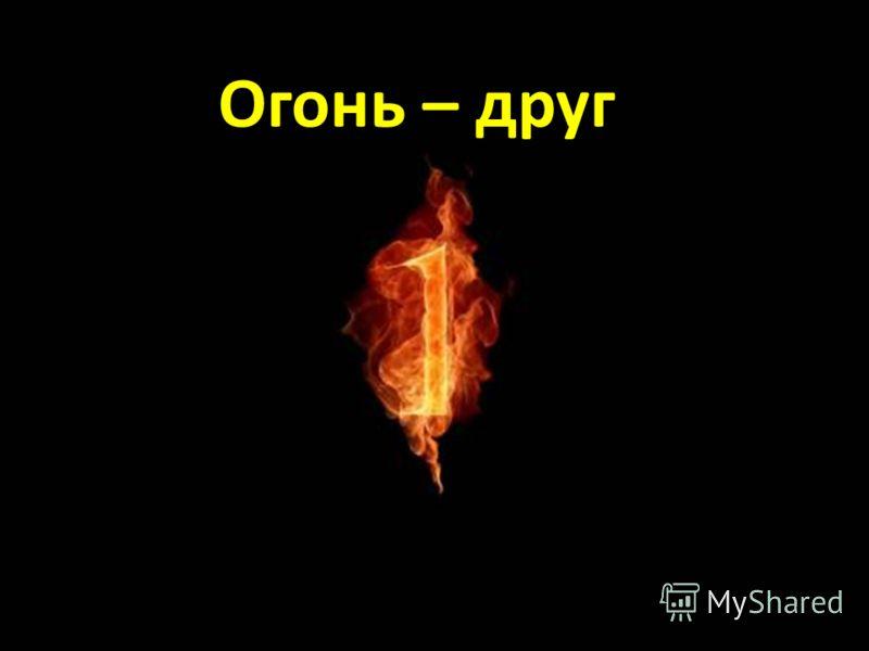 Огонь – друг