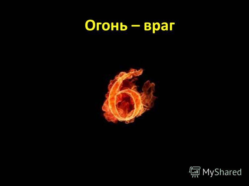 Огонь – враг