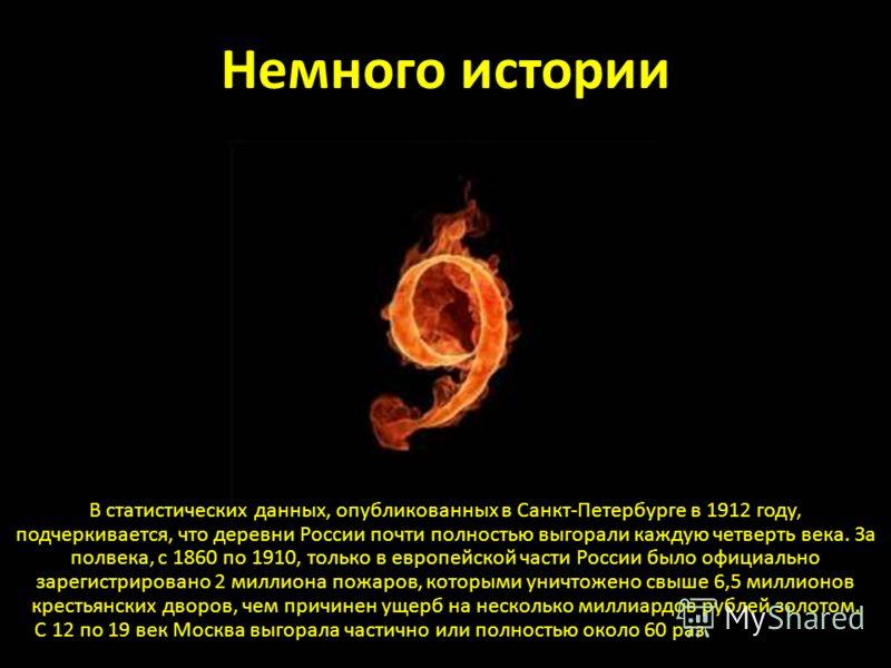 Немного истории В статистических данных, опубликованных в Санкт-Петербурге в 1912 году, подчеркивается, что деревни России почти полностью выгорали каждую четверть века. За полвека, с 1860 по 1910, только в европейской части России было официально за