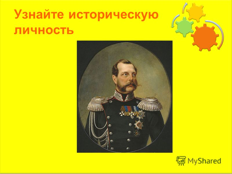 Узнайте историческую личность