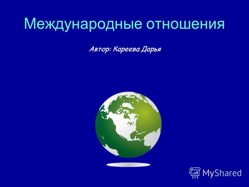 Международные отношения Автор: Кареева Дарья