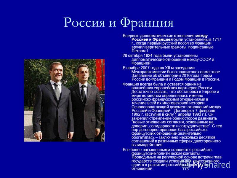 Россия и Франция Впервые дипломатические отношения между Россией и Францией были установлены в 1717 г., когда первый русский посол во Франции вручил верительные грамоты, подписанные Петром I. 28 октября 1924 года были установлены дипломатические отно
