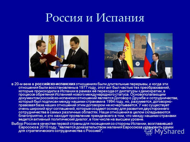 Россия и Испания в 20-м веке в российско-испанских отношениях были длительные перерывы, и когда эти отношения были восстановлены в 1977 году, этот акт был частью тех преобразований, которые происходили в Испании в рамках её перехода от диктатуры к де