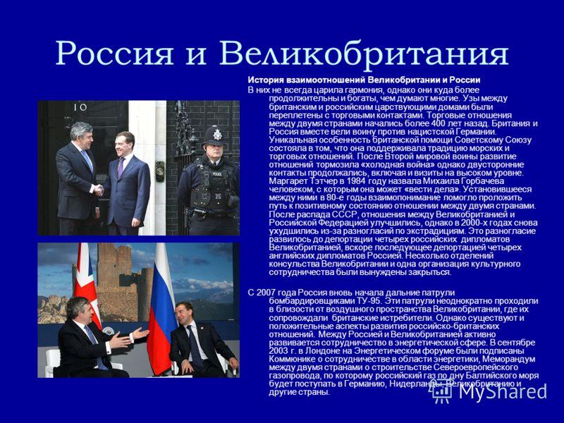Россия и Великобритания История взаимоотношений Великобритании и России В них не всегда царила гармония, однако они куда более продолжительны и богаты, чем думают многие. Узы между британским и российским царствующими домами были переплетены с торгов
