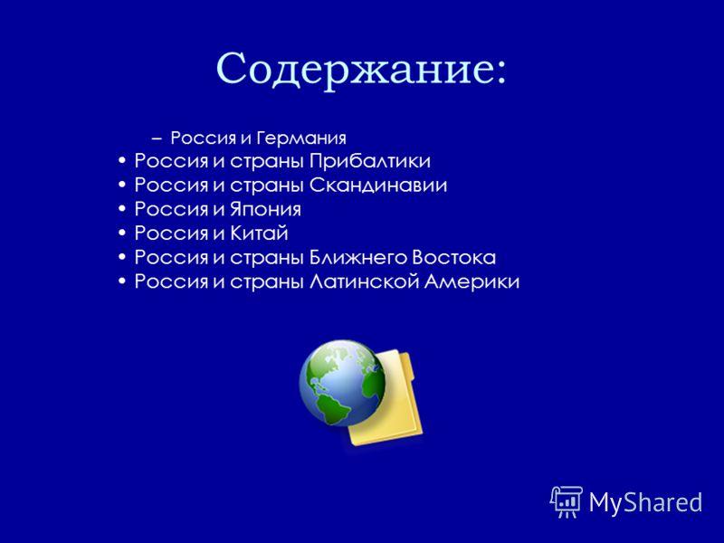 Отношения России С Сша Презентация