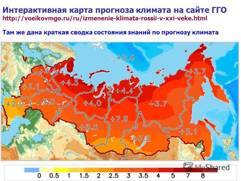 Интерактивная карта прогноза климата на сайте ГГО http://voeikovmgo.ru/ru/izmenenie-klimata-rossii-v-xxi-veke.html Там же дана краткая сводка состояния знаний по прогнозу климата