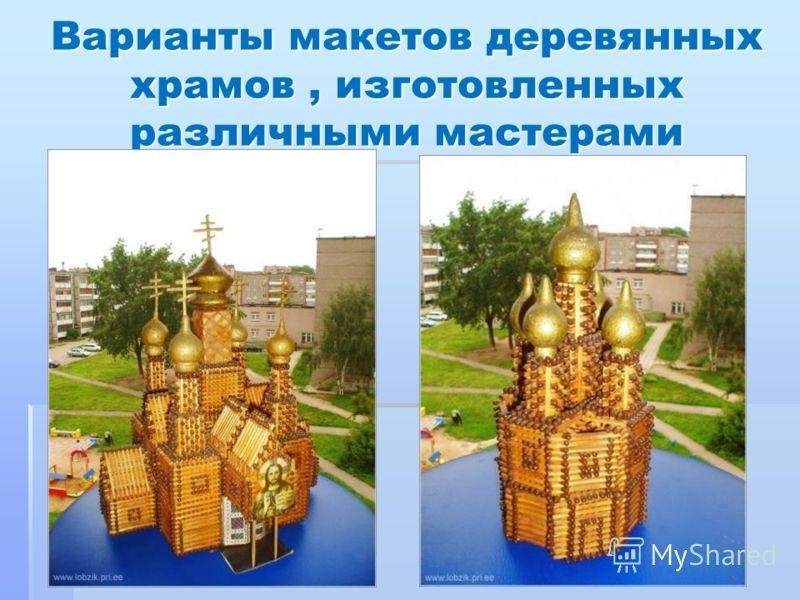 Варианты макетов деревянных храмов, изготовленных различными мастерами