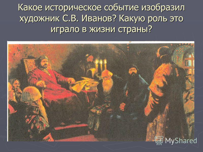 Какое историческое событие изобразил художник С.В. Иванов? Какую роль это играло в жизни страны?