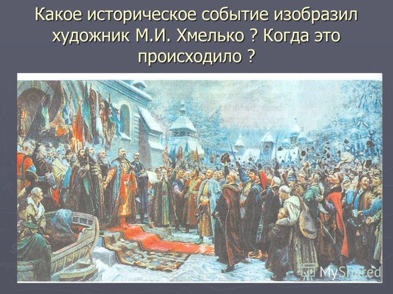 Какое историческое событие изобразил художник М.И. Хмелько ? Когда это происходило ?