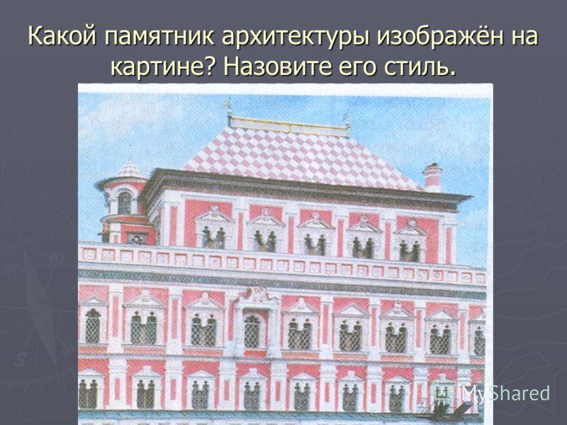 Какой памятник архитектуры изображён на картине? Назовите его стиль.