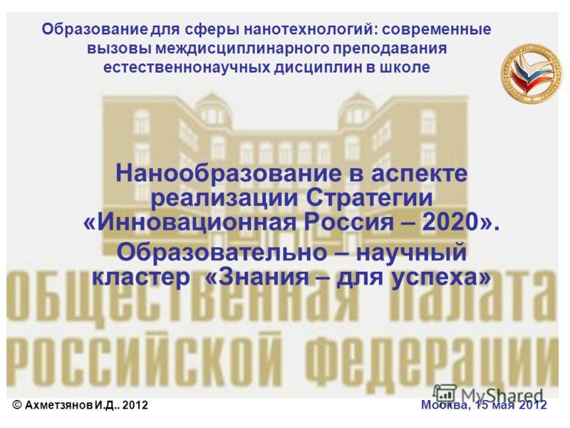 Образование для сферы нанотехнологий: современные вызовы междисциплинарного преподавания естественнонаучных дисциплин в школе Нанообразование в аспекте реализации Стратегии «Инновационная Россия – 2020». Образовательно – научный кластер «Знания – для