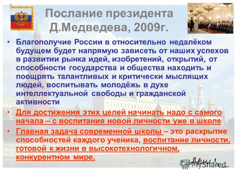 Послание президента Д.Медведева, 2009г. Благополучие России в относительно недалёком будущем будет напрямую зависеть от наших успехов в развитии рынка идей, изобретений, открытий, от способности государства и общества находить и поощрять талантливых