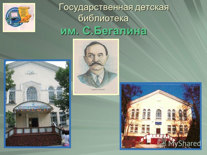 Государственная детская библиотека им. С.Бегалина
