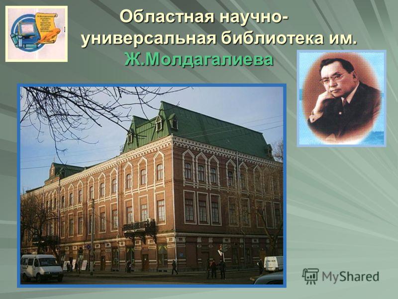 Областная научно- универсальная библиотека им. Ж.Молдагалиева
