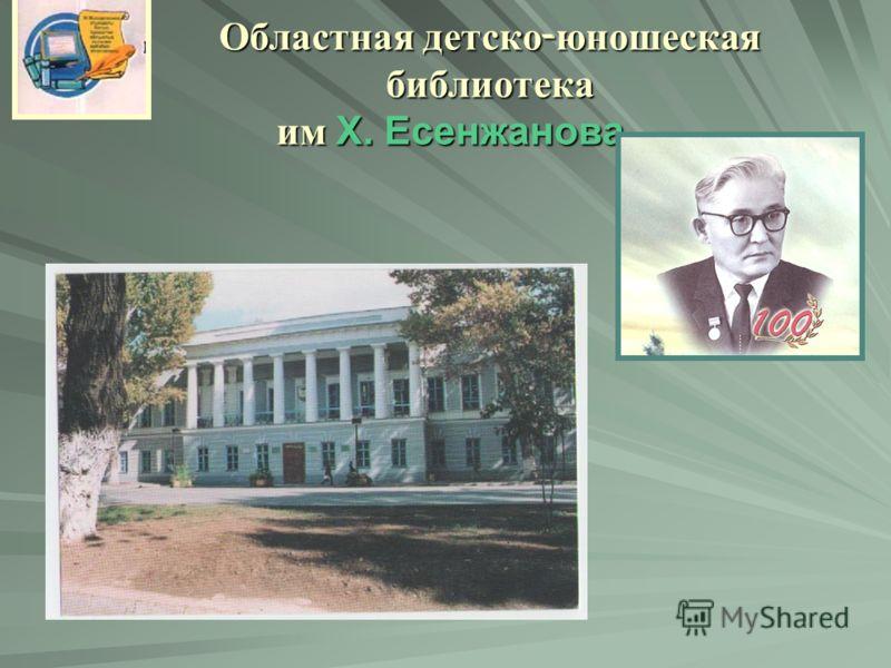Областная детско - юношеская библиотека им Х. Есенжанова