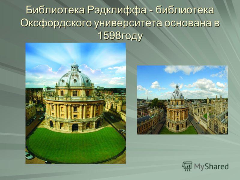 Библиотека Рэдклиффа - библиотека Оксфордского университета основана в 1598году