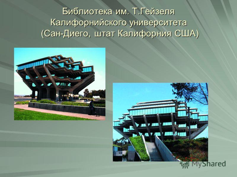Библиотека им. Т.Гейзеля Калифорнийского университета (Сан-Диего, штат Калифорния США)