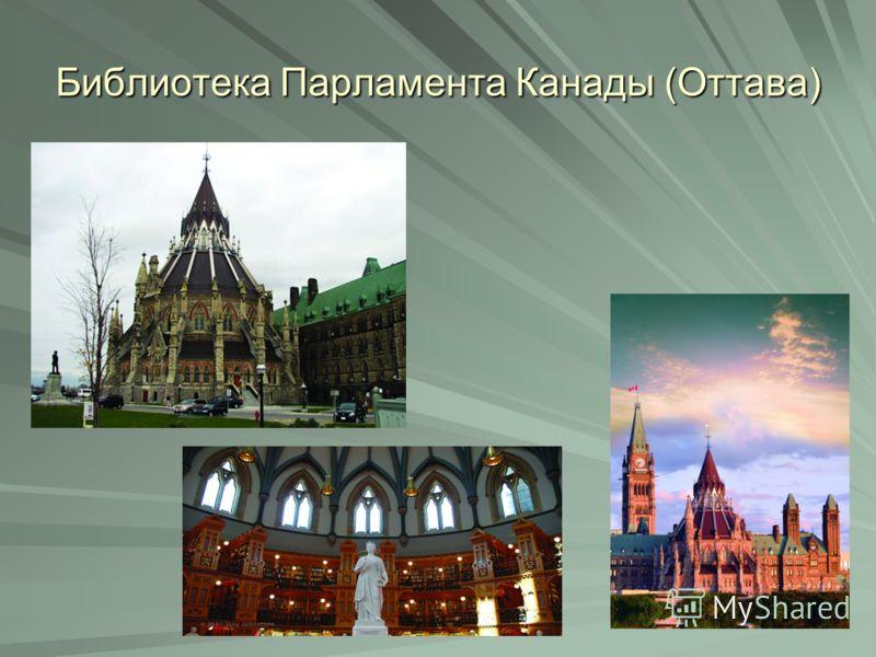 Библиотека Парламента Канады (Оттава)