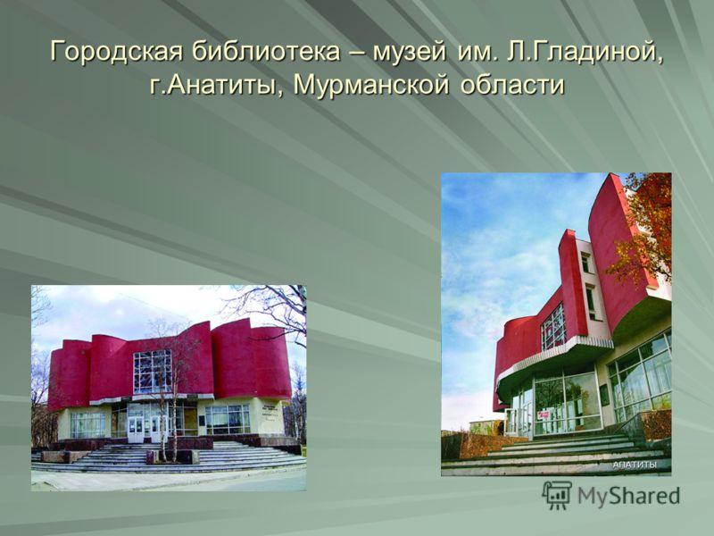 Городская библиотека – музей им. Л.Гладиной, г.Анатиты, Мурманской области