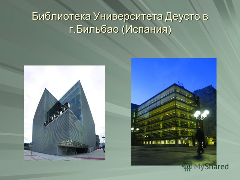 Библиотека Университета Деусто в г.Бильбао (Испания)