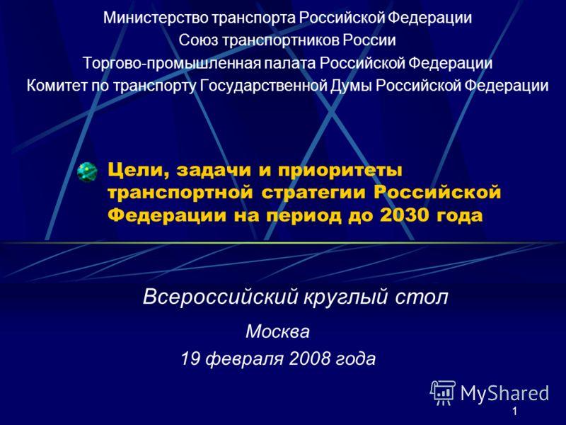 Цели, задачи и приоритеты транспортной стратегии Российской Федерации на период до 2030 года Москва 19 февраля 2008 года 1 Министерство транспорта Российской Федерации Союз транспортников России Торгово-промышленная палата Российской Федерации Комите