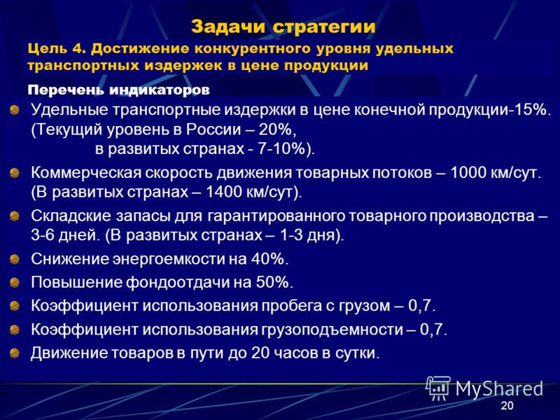 20 Задачи стратегии Цель 4. Достижение конкурентного уровня удельных транспортных издержек в цене продукции Удельные транспортные издержки в цене конечной продукции-15%. (Текущий уровень в России – 20%, в развитых странах - 7-10%). Коммерческая скоро