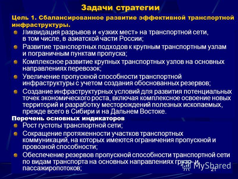 Ликвидация разрывов и «узких мест» на транспортной сети, в том числе, в азиатской части России; Развитие транспортных подходов к крупным транспортным узлам и пограничным пунктам пропуска; Комплексное развитие крупных транспортных узлов на основных на