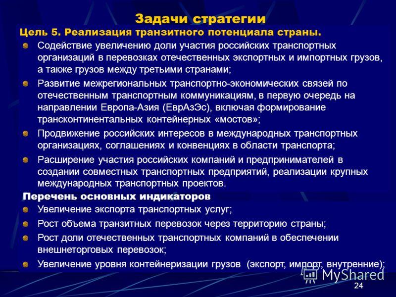 Содействие увеличению доли участия российских транспортных организаций в перевозках отечественных экспортных и импортных грузов, а также грузов между третьими странами; Развитие межрегиональных транспортно-экономических связей по отечественным трансп