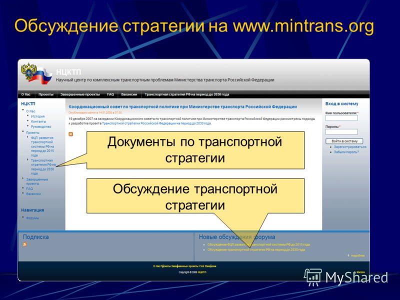 Обсуждение стратегии на www.mintrans.org Обсуждение транспортной стратегии Документы по транспортной стратегии