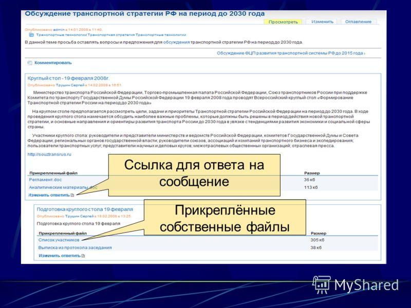 Ссылка для ответа на сообщение Прикреплённые собственные файлы