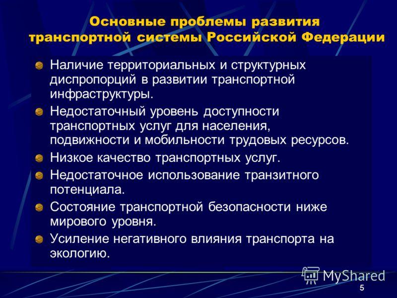 Основные проблемы развития транспортной системы Российской Федерации Наличие территориальных и структурных диспропорций в развитии транспортной инфраструктуры. Недостаточный уровень доступности транспортных услуг для населения, подвижности и мобильно