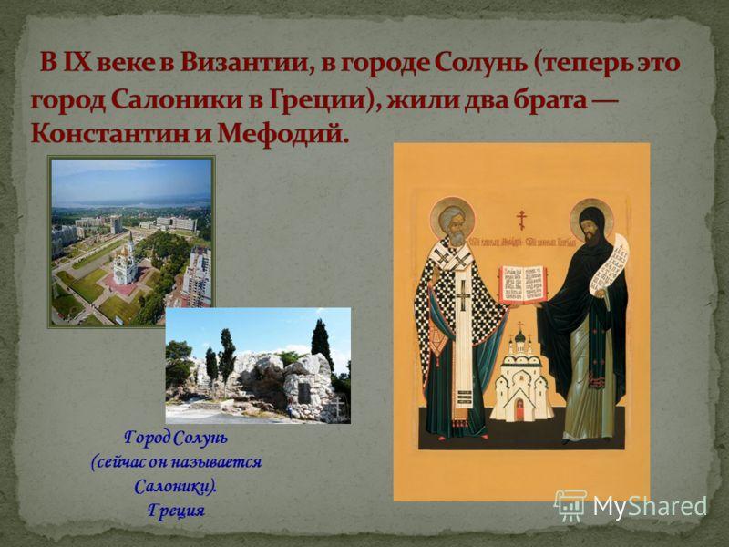 Город Солунь (сейчас он называется Салоники). Греция