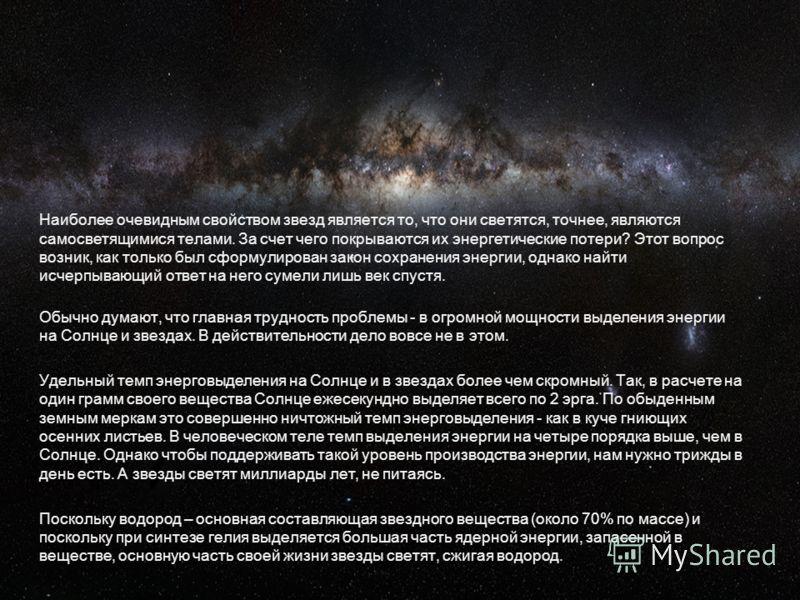 Наиболее очевидным свойством звезд является то, что они светятся, точнее, являются самосветящимися телами. За счет чего покрываются их энергетические потери? Этот вопрос возник, как только был сформулирован закон сохранения энергии, однако найти исче
