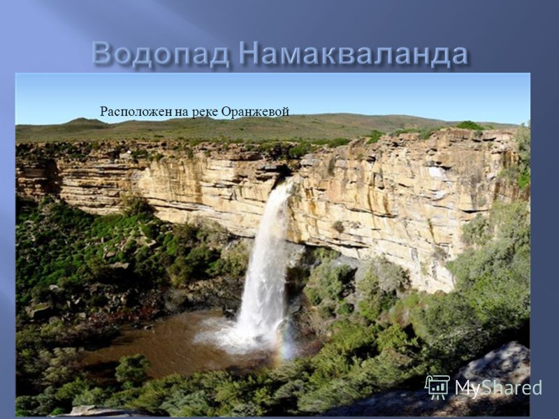 Расположен на реке Оранжевой