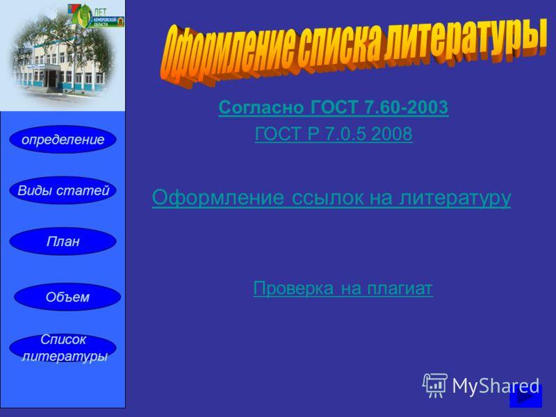определение Виды статей План Объем Список литературы Согласно ГОСТ 7.60-2003 ГОСТ Р 7.0.5 2008 Оформление ссылок на литературу Проверка на плагиат